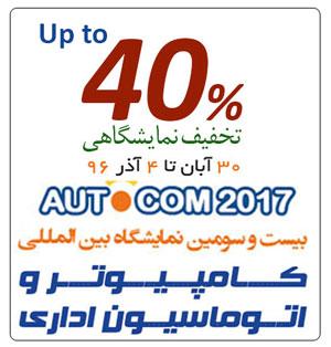 40 درصد تخفیف نمایشگاهی اتوکام 2017 اصفهان