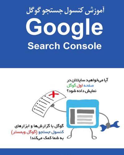 کتاب آموزش کنسول جستجو گوگل (کتاب آموزش گوگل وبمستر)