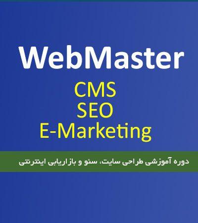 دوره آموزش وبمستری - طراحی سایت، سئو و بازاریابی اینترنتی