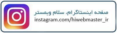 صفحه اینستاگرام سلام وبمستر
