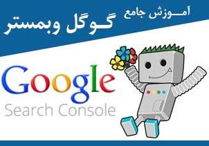 بنر آموزش گوگل وبمستر